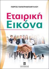 βιβλίο εταιρική εικόνα