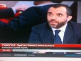 Σεμινάριο Δημόσιες Σχέσεις με εισηγητή τον Γιώργο Παπατριανταφύλλου